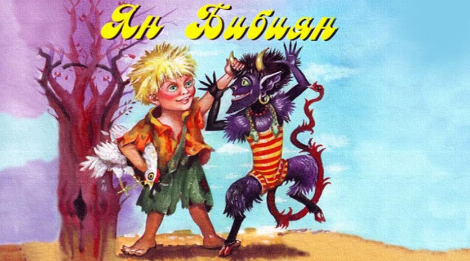 Ян Бибиян – Детска Приказка от Елин Пелин