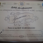 Награди и Отличия 2157