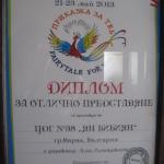 Награди и Отличия 2162