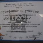 Награди и Отличия 2165