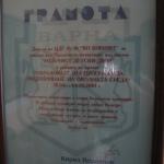 Награди и Отличия 2167