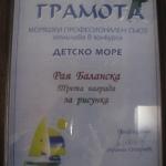 Награди и Отличия 2173