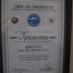 Награди и Отличия 2174
