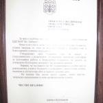 Награди и Отличия 2180